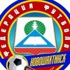 Федерация футбола города Новошахтинска