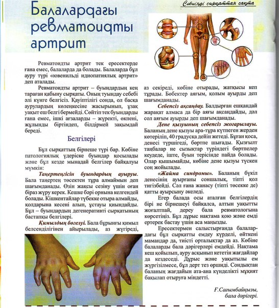 Пан (Гемо) Цитопения