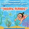 """Грудничковое плавание, бассейн в СОЦ """"НОЛЬ ПЛЮС"""""""