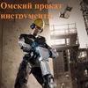 Омский прокат(Аренда строительного инструмента)