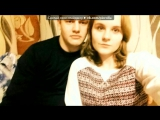 Любимая под музыку Dj Ivan Frost - Папара пам па . Picrolla