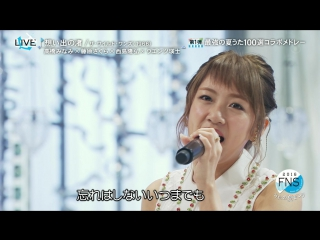 160718 Takahashi Minami x Fujiwara Sakura x Nishijima Takahiro x Wentz Eiji - Omoide no Nagisa @ FNS Uta no Natsu Matsuri 2016