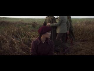 Воспоминания о будущем | Testament of Youth (2014)