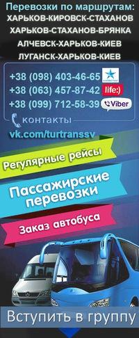 Расписание автобусов краснодар 1