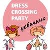 """Девичник dress-crossing """"Стань Богиней!"""""""
