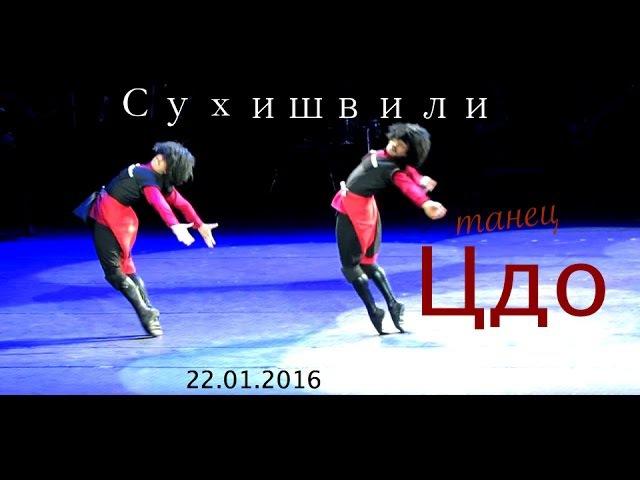 ансамбль Грузии Сухишвили - танец ЦДО 22 01 2016