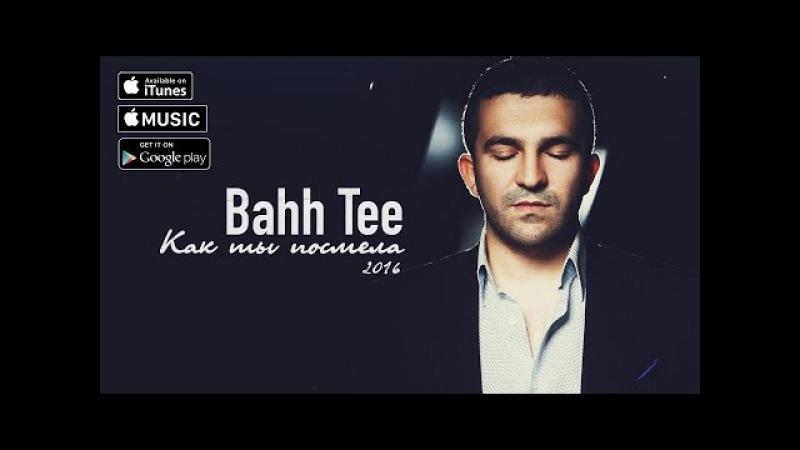 Bahh Tee - Как ты посмела? (акустика, 2016)