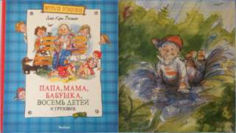 Папа, мама, восемь детей и грузовик, Анне-Катрине Вестли 1 аудиосказка онлайн