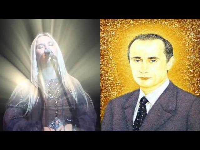 Пелагея и Путин Любо Братцы Любо