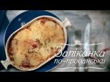 Рецепт: Картофельная запеканка с ветчиной - ТОРЧИН®