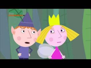 Маленькое королевство Бена и Холли - Эльфы спасатели