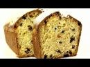 Кекс Столичный по ГОСТу / Ностальгический рецепт настоящего кекса