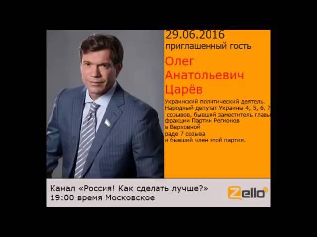 Актуальный диалог с Олегом Царёвым