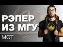 Мот «Рэпер из МГУ». Часть 1.