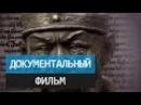 Тамерлан Архитектор степей Документальный фильм
