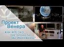 Проект Венера - Жак Фреско - Достаточно ли мы образованны