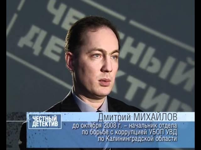 Честный детектив!Таможенники Калининграда!
