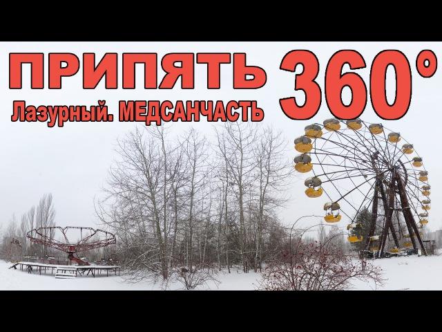 Виртуальная прогулка по Чернобылю. Припять. Лазурный. Медсанчасть видео 360° Chernobyl Video 360°