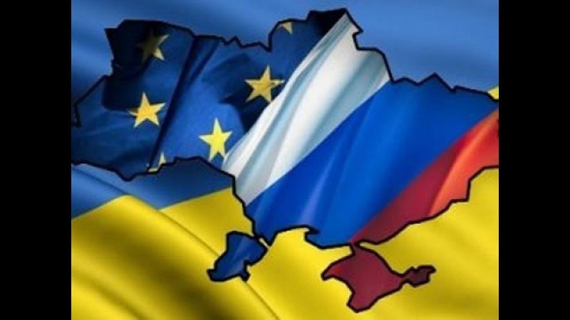 Страдать с милой Европой или блаженствовать с нелюбимой Россией? » Freewka.com - Смотреть онлайн в хорощем качестве