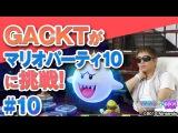 V.S.キングテレサ!第1回戦決着! GACKT × マリオパーティ10 #10【ネスレプレ&#12