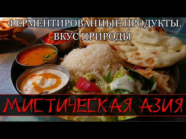 Мистическая Азия — Ферментированные продукты. Вкус природы документальные фильмы