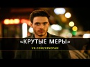 Крутые меры / Bastille Day (2016) [KinoFan]