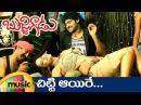 Bujjigadu Telugu Movie Songs Chitti Aayire Video Song Prabhas Trisha Puri Jagannadh