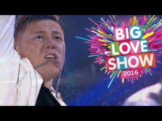Марсель - Предубеждение и гордость BIg Love Show 2016