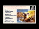 22 пути к предназначению. Вебинар Юлии Снеговой, 31 августа 2015