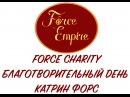Благотворительный день Фонда