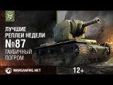 Лучшие Реплеи Недели с Кириллом Орешкиным #87 [World of Tanks]