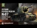 Лучшие Реплеи Недели с Кириллом Орешкиным 87 [World of Tanks]