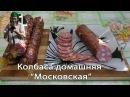 Простой рецепт приготовления Московской колбасы в домашних условиях
