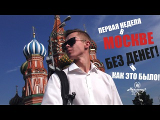Первая неделя в Москве БЕЗ ДЕНЕГ и как это было! #1