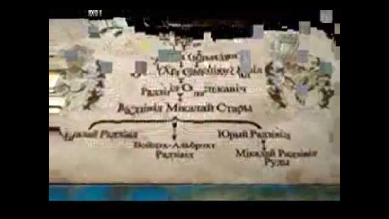 Гісторыя 47 Род Радзівілаў у Вялікім Княстве Літоўскім