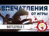 Battlefield 1: он и правда НАСТОЛЬКО крут (впечатления от мультиплеера и эксклюзивный геймплей!)