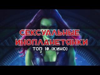 ТОП 10 самых СЕКСУАЛЬНЫХ инопланетянок в кино / ТОПы и ФАКТы от ArtManul