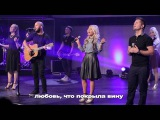 О Благодать - New Beginnings Church
