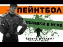 Пейнтбол ТАКТИКА выпуск № 2-1 Ошибки в игре.