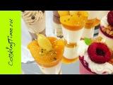 День#13 в Институте Бокюза - готовим десерты - сладкие веррины (порционные десерты в стаканчиках)