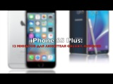 iPhone 6S Plus: 12 недостатков на фоне Galaxy Note 5