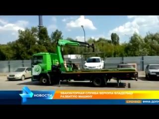 Московские Эвакуаторщики превратили  авто в металлолом