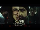 УСПЕШНАЯ ГРУППА - Охрип - Мое второе