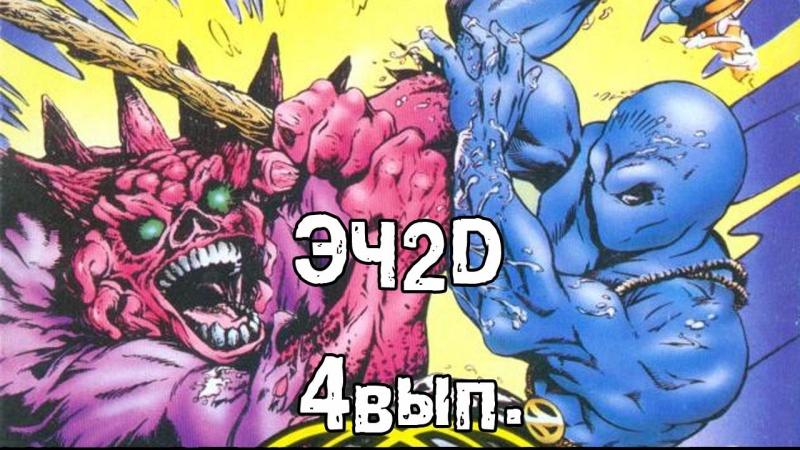 Это Чудесное 2D