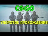 CS:GO - УПОРОТОЕ ПРОХОЖДЕНИЕ!