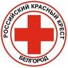 Красный Крест Белгород