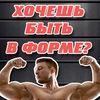 Fitness, бодифитнес, бодибилдинг. Motivation