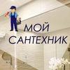 МОЙ САНТЕХНИК| САНКТ-ПЕТЕРБУРГ| САНТЕХНИК СПБ