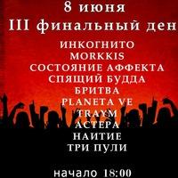 6-10 ИЮНЯ * ОКНА ОТКРОЙ-2016 * ФИНАЛ