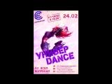 Универ DANCE 2016